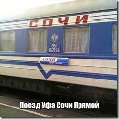 Поезд Уфа Сочи Прямой
