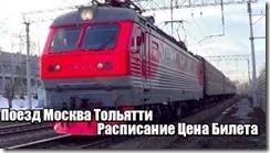 Поезд Москва Тольятти Расписание Цена Билета