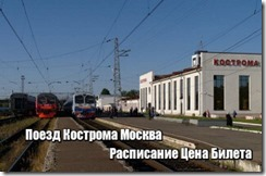 Поезд Кострома Москва Расписание Цена Билета