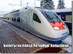 Билеты на поезд Петербург Хельсинки