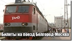 билеты на поезд белгород-москва