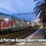 Поезд Ростов-Адлер: двухэтажный, расписание, цена билета