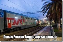 Поезд Ростов-Адлер двухэтажный