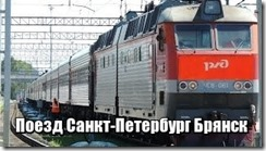 Поезд Санкт-петербург Брянск