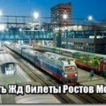 Купить Жд билеты Ростов Москва