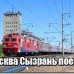 Москва Сызрань поезд — расписание и цена билета
