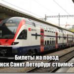 Билеты на поезд Минск Санкт Петербург стоимость