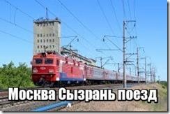 Москва Сызрань поезд