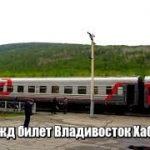 Купить жд билет Владивосток Хабаровск