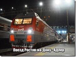 Поезд Ростов-на-Дону Адлер