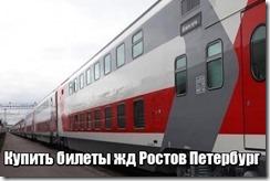 Купить билеты жд Ростов Петербург
