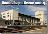 Новосибирск Лиски поезд