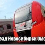Новосибирск Омск жд билеты Ласточка цена и расписание — Купить билет на поезд Новосибирск Омск
