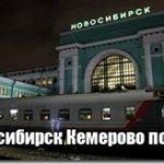 Новосибирск Кемерово поезд расписание Ржд — Новосибирск Кемерово жд билеты цена