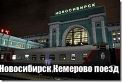 Новосибирск Кемерово поезд