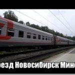 Новосибирск Минск жд билеты цена — Поезд Новосибирск Минск расписание стоимость билета