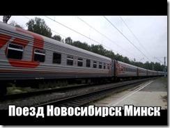 Поезд Новосибирск Минск