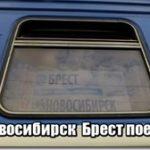 Новосибирск Брест жд билеты цена — Поезд Новосибирск Брест расписание и стоимость билета
