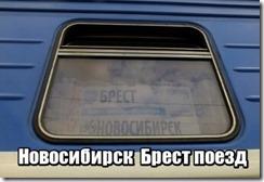 Новосибирск  Брест