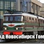Новосибирск Гомель жд билеты — Поезд Новосибирск Гомель расписание цена билета