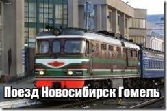 Поезд Новосибирск Гомель