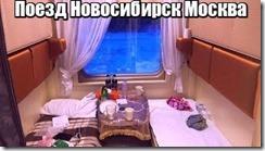 Поезд Новосибирск Москва