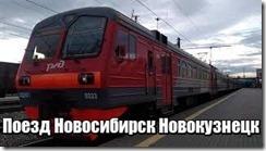 Поезд Новосибирск Новокузнецк