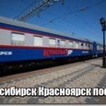Новосибирск Красноярск поезд маршрут и расписание — Новосибирск-Красноярск жд билеты цена