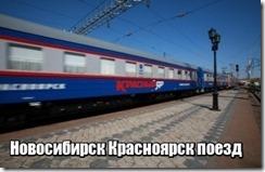Новосибирск Красноярск поезд