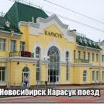 Новосибирск Карасук поезд расписание маршрут — Новосибирск Карасук жд билеты цена