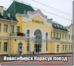 Новосибирск Карасук поезд