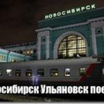 Новосибирск Ульяновск поезд расписание маршрут — Новосибирск Ульяновск жд билеты цена