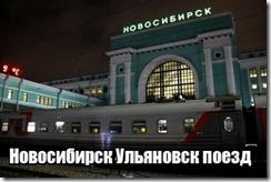 Новосибирск Ульяновск поезд
