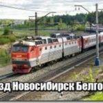 Новосибирск Белгород жд билеты купить дешево — Поезд Новосибирск Белгород расписание цена билета