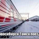 Новосибирск Томск жд билеты электрички — Новосибирск-Томск поезд цена расписание