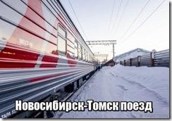 Новосибирск-Томск поезд