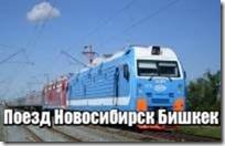 Поезд Новосибирск Бишкек