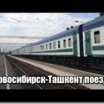 Новосибирск-Ташкент поезд расписание — Новосибирск Ташкент жд билеты маршрут цена плацкарт