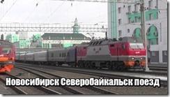 Новосибирск Северобайкальск поезд