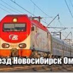 Новосибирск-Омск жд билеты стоимость — Поезд Новосибирск Омск расписание цена билета