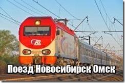Поезд Новосибирск Омск