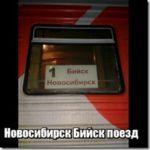 Новосибирск Бийск поезд расписание маршрут — Новосибирск-Бийск жд билеты цена