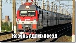 Казань Адлер поезд
