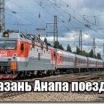 Казань Анапа поезд маршрут расписание — Казань Анапа жд билеты цена ржд
