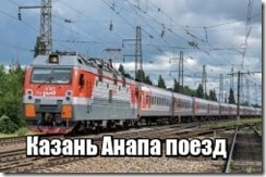 Казань Анапа поезд