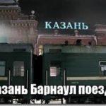 Казань Барнаул поезд расписание маршрут — Казань-Барнаул жд билеты цена