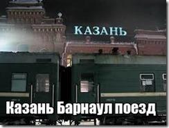 Казань Барнаул поезд