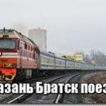 Казань Братск жд билеты цена расписание — Казань Братск поезд время в пути маршрут