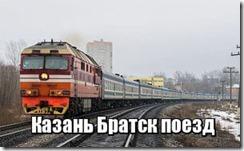 Казань Братск поезд