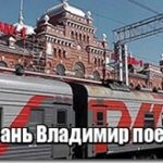 Казань Владимир поезд расписание цена билета — Казань Владимир жд билеты сапсан купить дешево